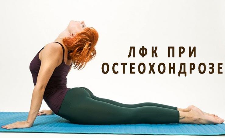 Что такое остеохондроз поясничного отдела позвоночника упражнения для лечения